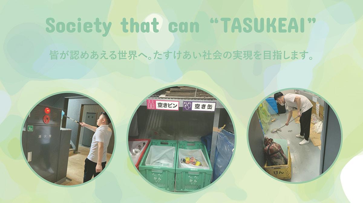 たすけあい墨田事業所 | 東京都墨田区の清掃型就労継続支援B型・就労移行支援事業所(多機能型)